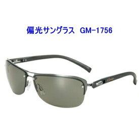 がまかつ 偏光サングラス GM-1756( 偏光グラス サングラス)【はこぽす対応商品】