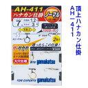 【メール便可】 《がまかつ》 頂上ハナカン仕掛 AH-411 UP(アユ釣り 友釣り)