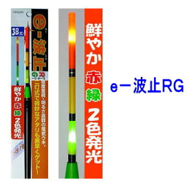 ヒロミ産業 e-波止RG 【ネコポス可】(電気ウキ 棒ウキ 夜釣り アジ釣り)