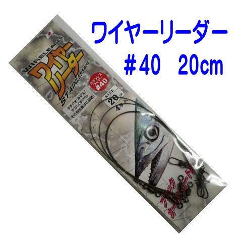 ワイヤーリーダー 20cm(セ76-7)セイコー 【ネコポス可】(ステンレスワイヤー)
