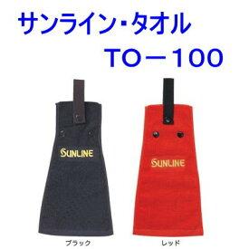 サンライン サンライン・タオル TO-100【ネコポス可】(フィッシングタオル)