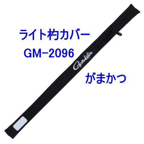 【ネコポス可】《がまかつ》ライト杓カバー GM-2096