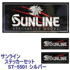 サンライン サンライン・ステッカーセット ST-5501 シルバー 【ネコポス可】(ワッペン エンブレム シール )