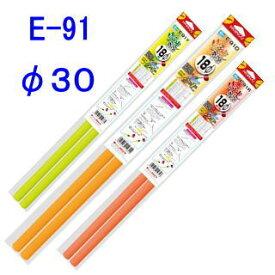 ハリミツ 蛍光発泡 30φ E-91(手作り オリジナル ウキ)