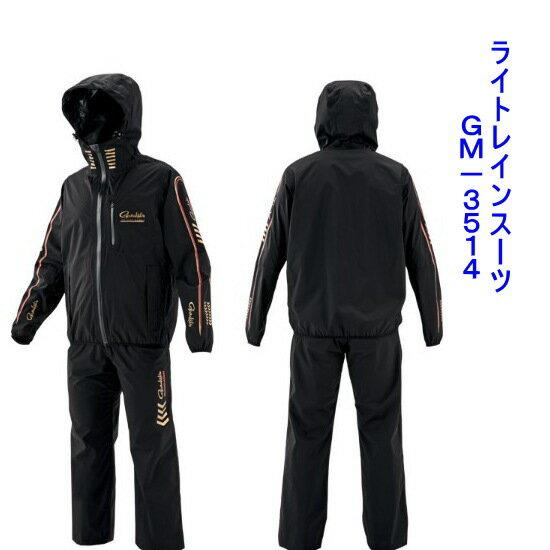 【送料無料】《がまかつ》ライトレインスーツ GM-3514(雨カッパ)