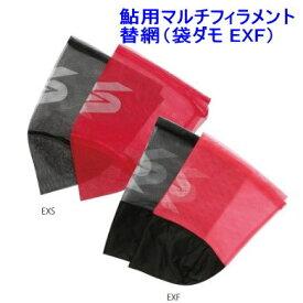 シミズ 鮎用マルチフィラメント替網EXF36 EXF39 【ネコポス可】(袋ダモ 鮎替網)