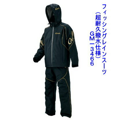 【送料無料】《がまかつ》フィッシングレインスーツ (超耐久撥水仕様) GM-3466(雨カッパ)