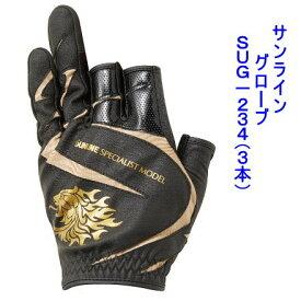 サンライン グローブ SUG-234(3本)Lサイズ【ネコポス可】(手袋)