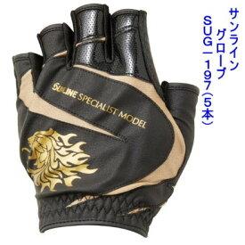 サンライン グローブ SUG-197(5本)Lサイズ【ネコポス可】(手袋)