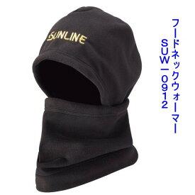サンライン フードネックウォーマー SUW-0912(防寒)