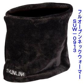 サンライン フルオープンネックウォーマー SUW-0913(防寒)