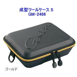 がまかつ 成型ツールケース S GM-2486(小物入れ タックルケース サングラス)
