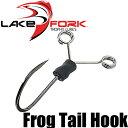 【レイク フォーク】 フロッグ用 トレーラーフック / Frog Tail Hook