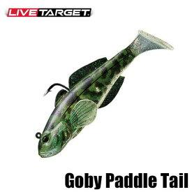 【ライブターゲット】 ゴビー パドル テール / Goby Paddle Tail