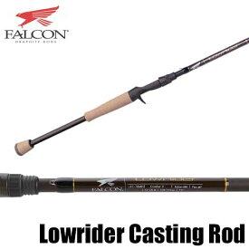 【ファルコン】 ローライダー ベイトロッド / Lowrider Casting Rod