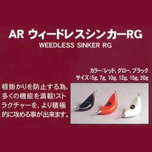 オーシャンルーラー ウィードレスシンカー RG