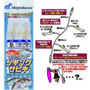ハヤブサ ジギングサビキ 小型回遊魚用 SS470 (サビキ仕掛け ジグサビキ)