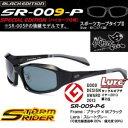 ストームライダー SR-009-P-6 スポーツカーブタイプ2 ブラックエディション (偏光サングラス)