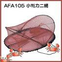小判型 カニ網 カニカゴ 万能カゴ お買得品 AFA105