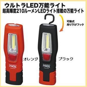 プロックス ウルトラLED万能ライト PX914