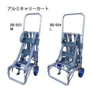 背負子 アルミキャリーカート BB-903 (Mサイズ) バックパック (釣り具)