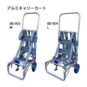 背負子 アルミキャリーカート BB-904 (Lサイズ) バックパック (釣り具)
