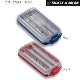 【スーパーSALE ポイント最大44倍】タックルインジャパン アユ・イカリケース 3L-1