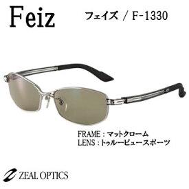 ZEAL (ジール) フェイズ F-1330 マットクローム/トゥルービュースポーツ (サングラス 偏光グラス)