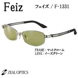 ZEAL (ジール) フェイズ F-1331 マットクローム/イーズグリーン (サングラス 偏光グラス)