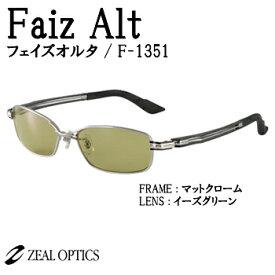 ZEAL (ジール) フェイズオルタ F-1351 マットクローム/イーズグリーン(サングラス 偏光グラス)