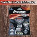 エナジャイザー ヘッドライト HDL250 ブラック HDL2505BK