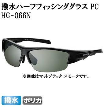 シマノ 撥水ハーフフィッシンググラス PC HG-066N (サングラス 偏光グラス)