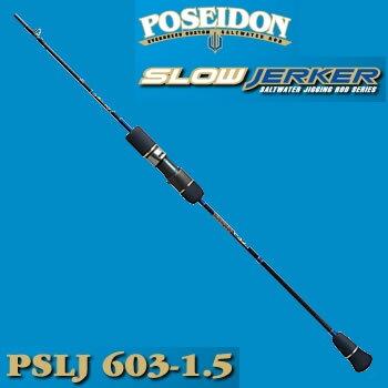 エバーグリーン 15 ポセイドン スロージャーカー PSLJ 603-1.5 (スロージギングロッド)(大型商品B)
