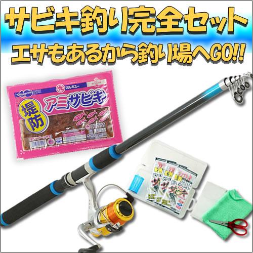 サビキ釣りセット 2.7m (アミサビキ付) 釣り竿セット 【釣り竿】 【釣り具】