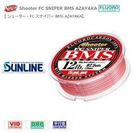 サンライン シューターFCスナイパー BMS アザヤカ (2〜5lb)