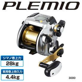シマノ 15 プレミオ 3000 (電動リール) ≪メーカー希望小売価格の35%OFF≫