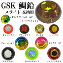 お買得品 GSKスライド 交換用 鯛鉛 60g (鯛ラバ タイラバ ヘッド)