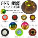 お買得品 GSKスライド 交換用 鯛鉛 105 (鯛ラバ タイラバ ヘッド)