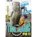 ロッド&リール バス釣り TIME MAGIC(タイムマジック) 利根川×夏×36時間 伊藤巧 《DVD》