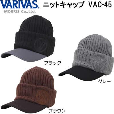 バリバス ニットキャップ VAC-45
