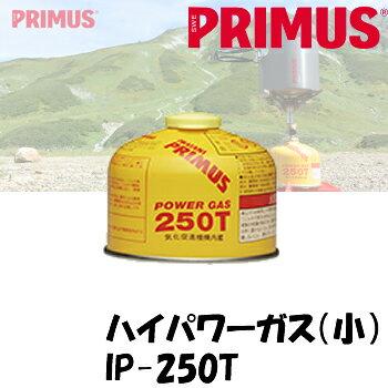 イワタニ プリムス ハイパワーガス(小) IP-250T (ガスカートリッジ)
