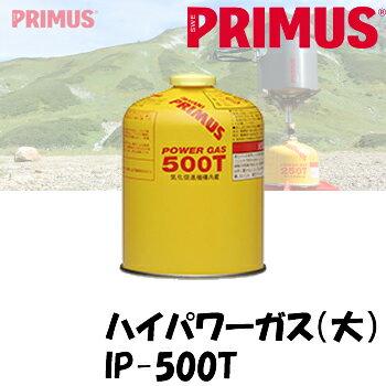 イワタニ プリムス ハイパワーガス(大) IP-500T (ガスカートリッジ)