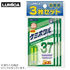 ルミカ ケミホタル 37 イエロー 3枚セット