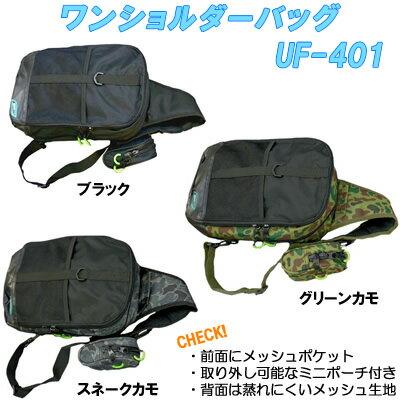 ワンショルダーバッグ UF-401 【釣り具】
