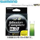 シマノ ミッションコンプリート EX8 サイトライム 1.0 200m PL-M68M (PEライン)