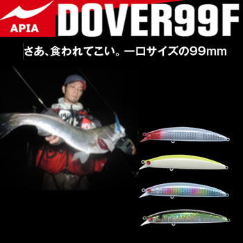 アピア ドーバー 99F (ソルトルアー)