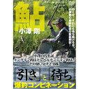 つり人社 鮎 小澤剛 「引き」と「待ち」 爆釣コンビネーション 《DVD》