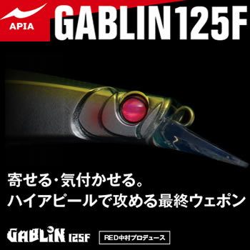 アピア ガブリン 125F 23g (ソルトルアー)