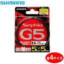 シマノ セフィア G5 PE 150m 5×5色マーキング 0.5〜1.0号 (エギングライン イカ)