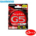 シマノ セフィア G5 PE 200m 5×5色マーキング 0.5〜0.8号 (エギングライン イカ)